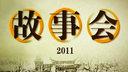 故事會 2011