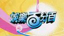 娛樂百分百 2012
