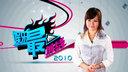 娱乐最前线 2010