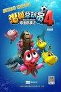 潜艇总动员4:章鱼奇遇记-动画|冒险|喜剧|电影-无广告电影网