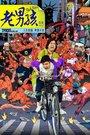老男孩猛龙过江-喜剧 剧情 电影-无广告电影网