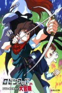 ロビンフッドの大冒険,Robin Hood no Daibōken,罗宾汉大冒险,Robin Hood no Daibouken,羅賓漢大冒險,俠盜羅賓漢,瀟灑小遊俠,アニメ,Anime,动画
