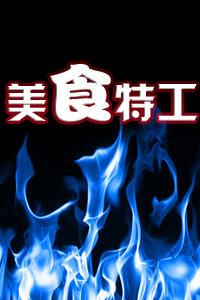 美食/综艺: 美食特工2012
