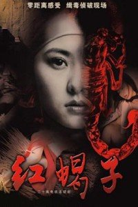红蝎子01