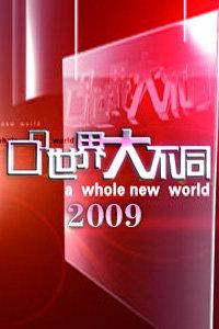 世界大不同 2009