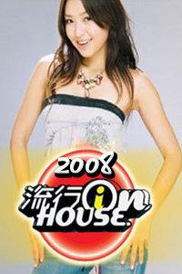 流行inhouse 2008