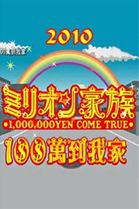 100万到我家 2010