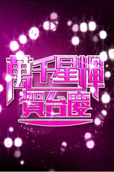 万千星辉贺台庆 2011