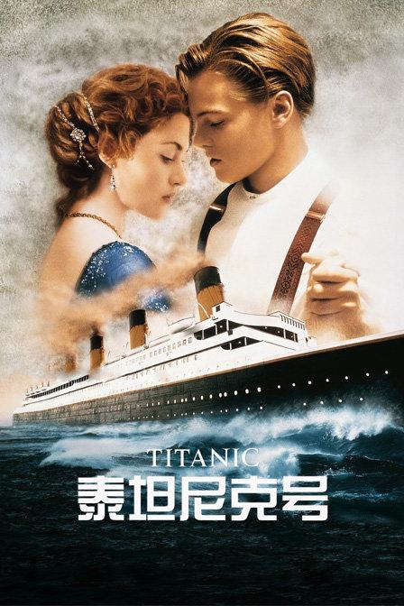 泰坦尼克号百度云/Titanic网盘/迅雷下载