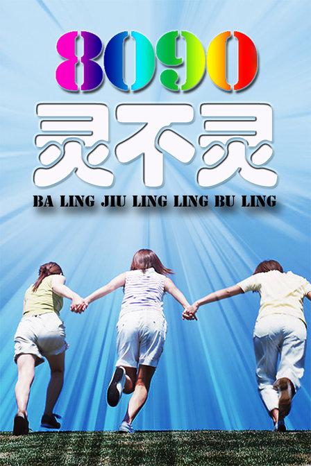 8090灵不灵 2012
