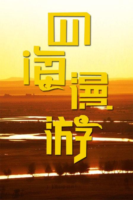 四海漫游 2012在线观看