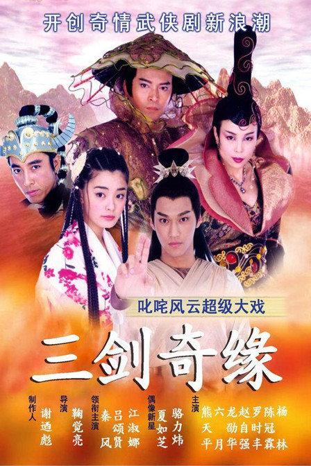 电视剧:三剑奇缘2003