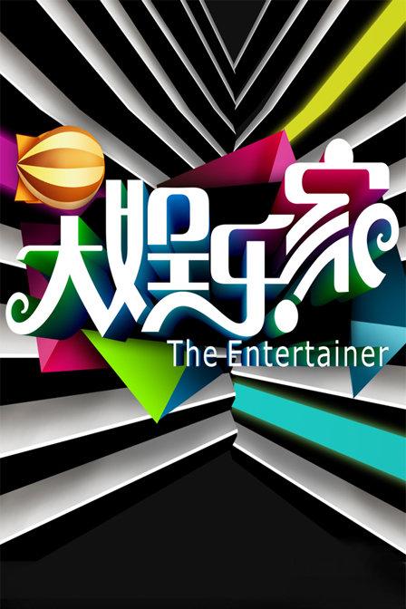 大娱乐家 2013