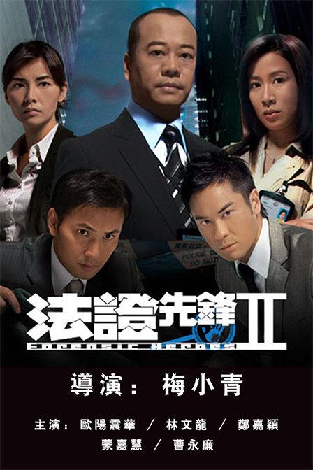 法证先锋 II 01