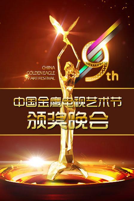 第九届金鹰节颁奖晚会在线观看