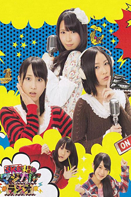 SKE48的魔法广播 第三季'','