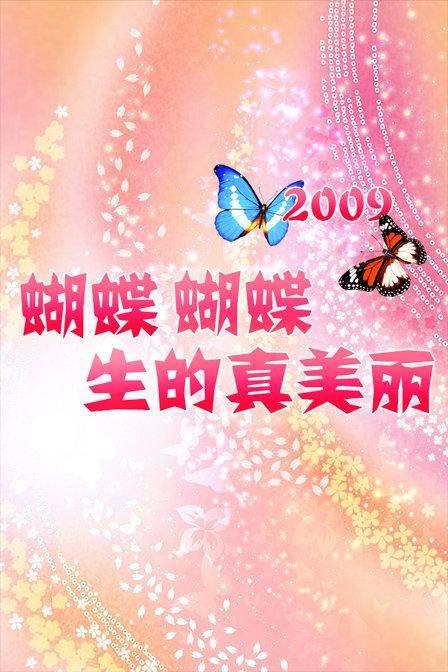 蝴蝶蝴蝶生的真美丽 2009