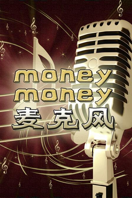 money money 麦克疯 2008