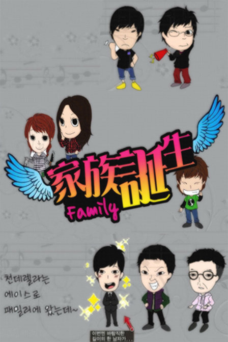 家族诞生 2009