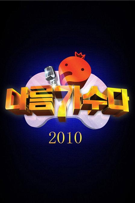 无限挑战 2010