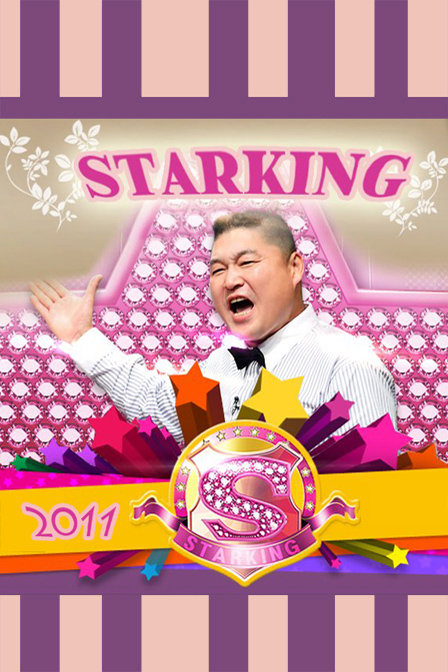 Star King 2011