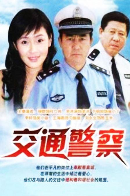 电视剧:交通警察2007徐志摩和陆小曼的爱情故事的电视剧图片