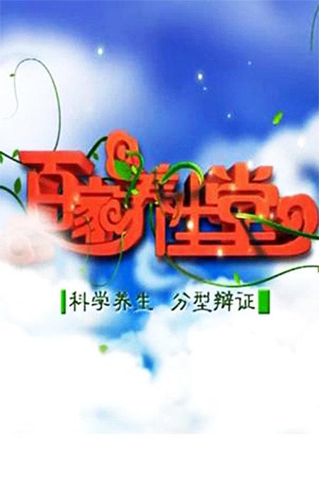 百家養生堂2013