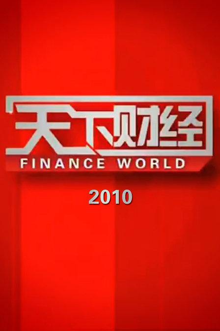 财经资讯_《天下财经 2010》197集全—大陆—资讯—优酷网,视频