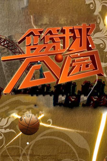 篮球公园2009资料—陆—综艺—优酷网