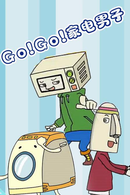 Go!Go!家电男子