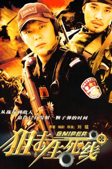 狙击生死线 Sniper