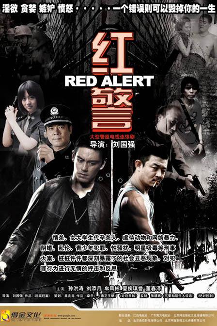 红警 01