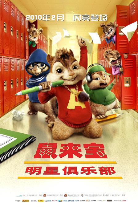 鼠来宝2:明星俱乐部