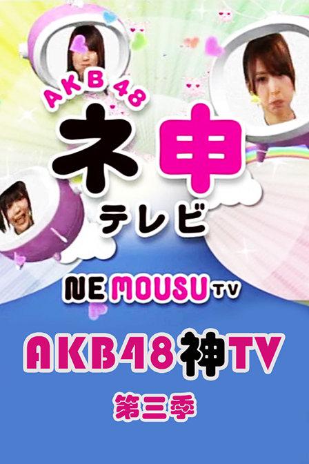 AKB48神TV 第三季