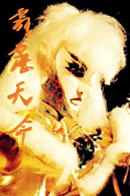 霹雳狂刀(1)