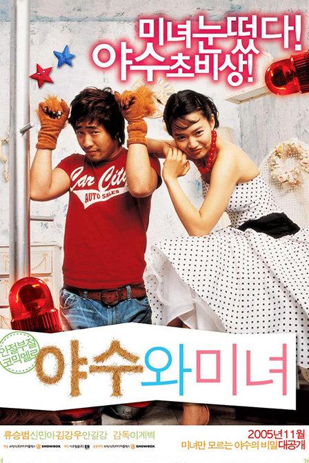 《美女与野兽》正片―韩国―电影―优酷网