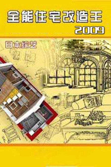 全能住宅改造王 2009--综艺