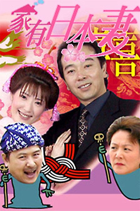 家有日本妻