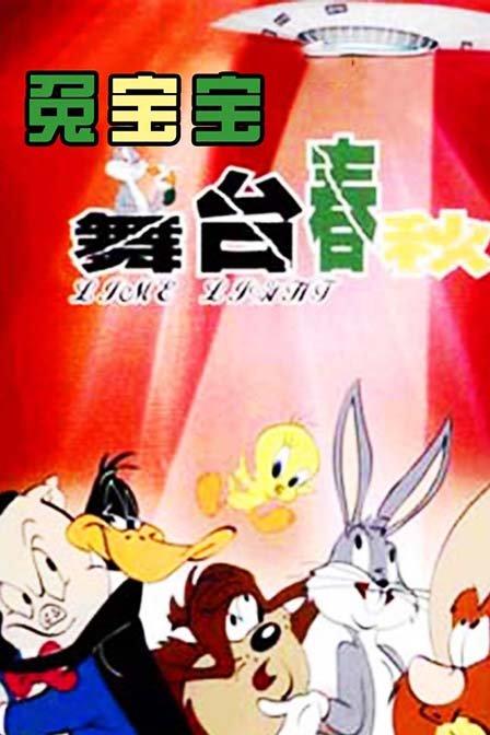 兔宝宝舞台春秋
