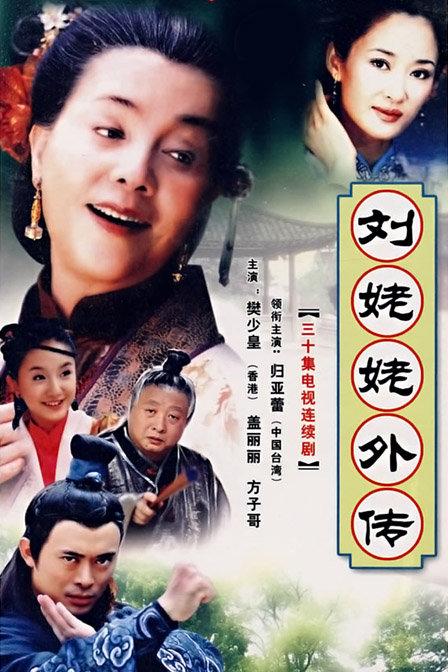 刘姥姥外传--电视剧