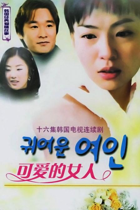 《可爱的女人》16集全—韩剧—电视剧—优酷网