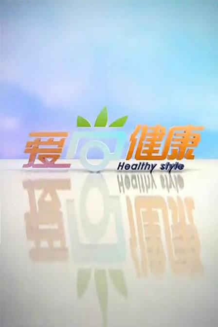 爱尚健康 2012在线观看