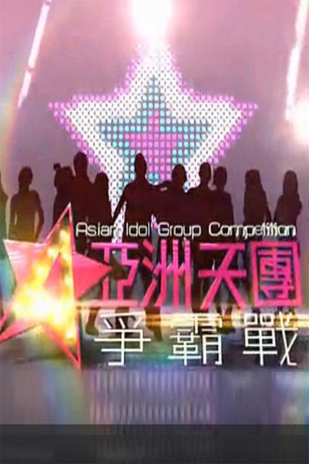 亚洲天团争霸赛 2012