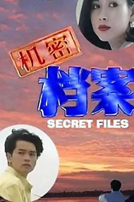 机密档案在线观看