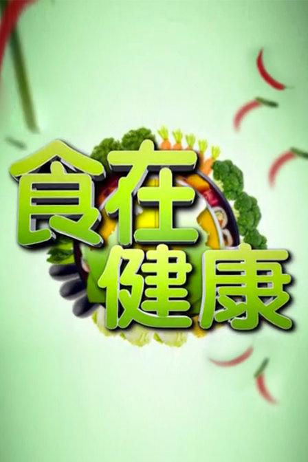 食在健康 2012
