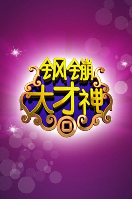 钢镚大才神 2012在线观看