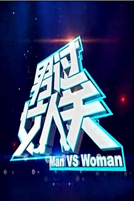 男过女人关