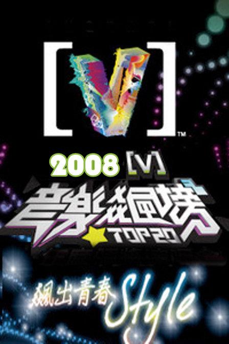 音乐飙榜 2008
