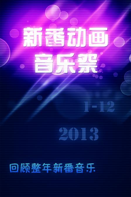 新番动画音乐祭 2013