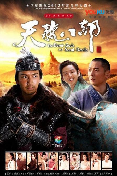 天龙八部DVD版